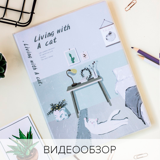 Блокнот 'Living with a cat'  / Bedroom